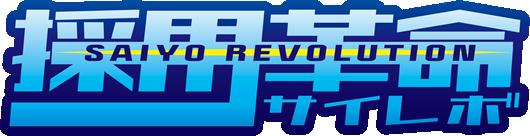 採用革命-サイレボ